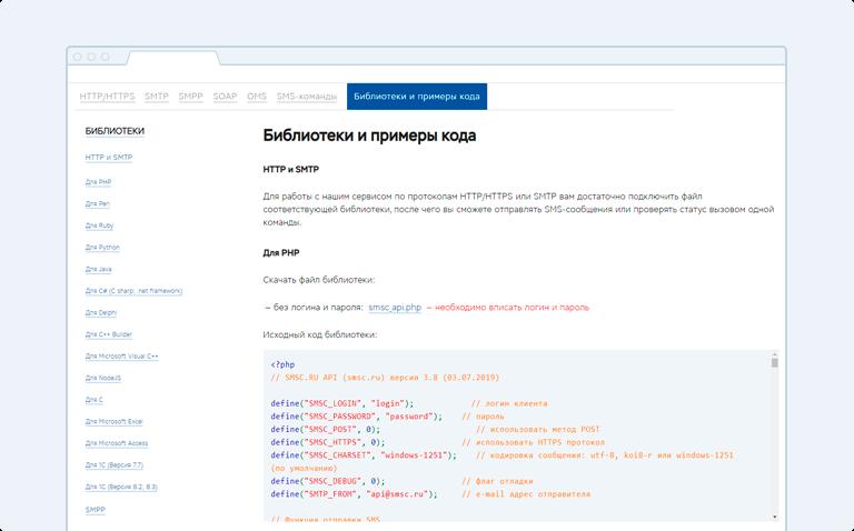 Скачайте файл «smsc_api.php»