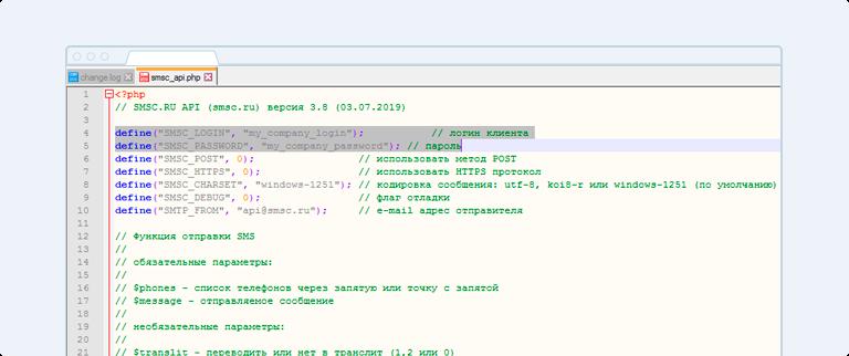 Редактирование файла «smsc_api.php»