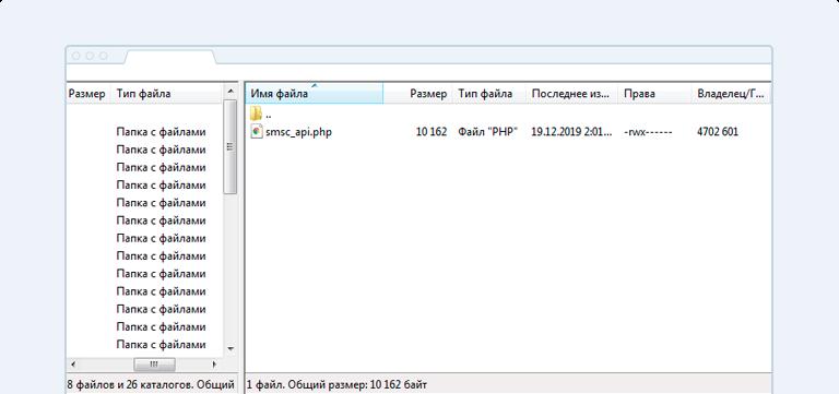 Файл «smsc_api.php» загружен на сервер и находится в отдельной папке