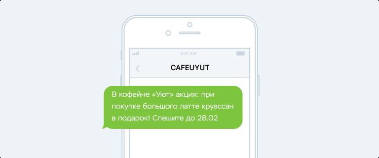 Платное имя полностью заменяет номер отправителя смс и придаёт узнаваемость рассылке